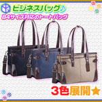 ビジネスバッグ メンズ トートバッグ リクルートバッグ メンズ カバン 鞄 バッグ 仕事 通勤 就職活動 B4対応サイズ