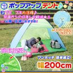 ワンタッチ日除けテント 運動会用サンシェード 子供用日よけテント