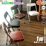 ミニパイプ椅子 携帯 チェア コンパクトチェア 折りたたみ椅子