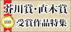 第160回 芥川賞・直木賞特集