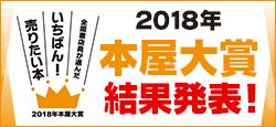 2018 本屋大賞結果発表