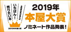 2019年本屋大賞ノミネート発表