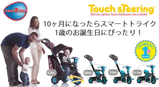 【チェリーベル ポンパレモール店】スマートトライク 10ヵ月から乗れる三輪車 タッチステアリング