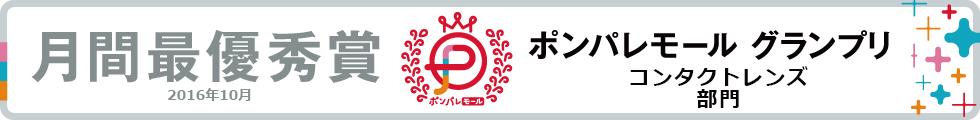 2016年10月度コンタクトレンズ部門グランプリ受賞!!