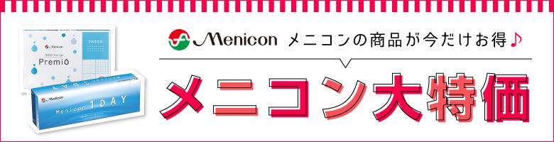 メニコン大特価