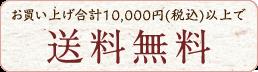 お買い上げ10000円以上で送料無料