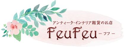 アンティークセレクトショップ FeuFeu(フーフー)
