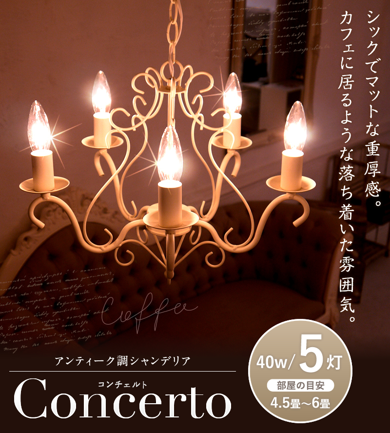 Concerto(コンチェルト)