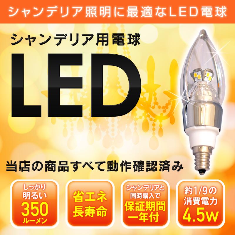 シャンデリア用電球LED