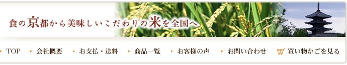 食の京都から美味しいこだわりの米を全国へ