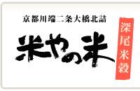 京都川端二条大橋北詰 米やの米 深尾米穀