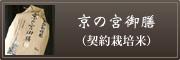 京の宮御膳(契約栽培米)