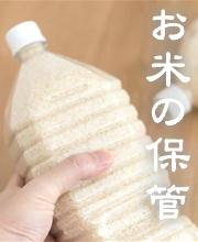 お米の保管