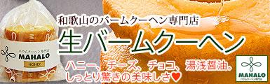 和歌山MAHALOの超しっとりバームクーヘン!バームクーヘン専門店からお届けする、とびっきりの生バームです!