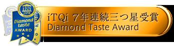 iTQi 7年連続三つ星受賞 Diamond Taste Award