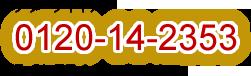 フリーダイヤル 0120-14-2353 月~土曜日 9:00~17:00