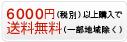 6000円(税別)以上購入 送料無料