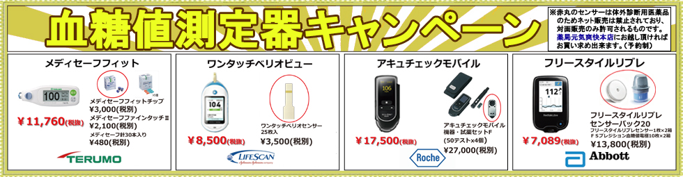 血糖値測定器キャンペーン