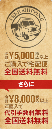 5000円以上に送料無料