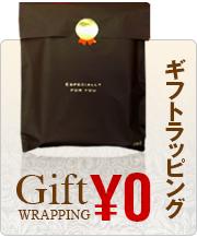 ギフトラッピング0円
