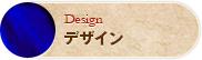 デザイン design