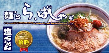 鹿児島ラーメンチャンピオンシップ優勝!らぱしゃ