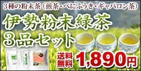 粉末緑茶3品セット送料無料ギフト対応