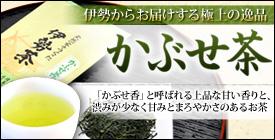 かぶせ茶生産量日本一