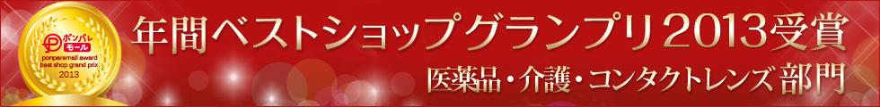 年間グランプリ受賞!