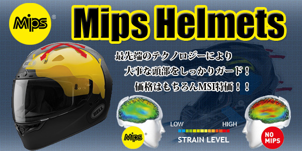 Mips ヘルメット