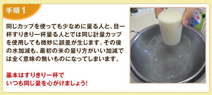炊き ご飯 方 の