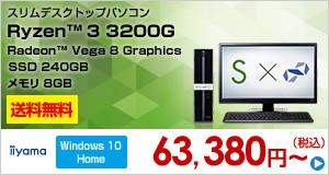 おすすめデスクトップパソコン