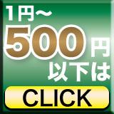 1円~500円以下