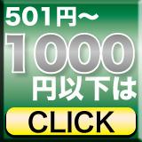 501円~1000円以下