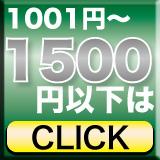 1001円~1500円以下