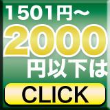 1501円~2000円以下
