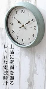 上品に壁面を飾るレトロな電波時計