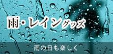 レイングッズ、傘、傘立て