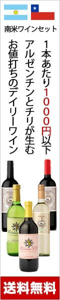 南米ワイン