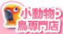 小動物・鳥専門店