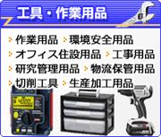 工具・作業用品