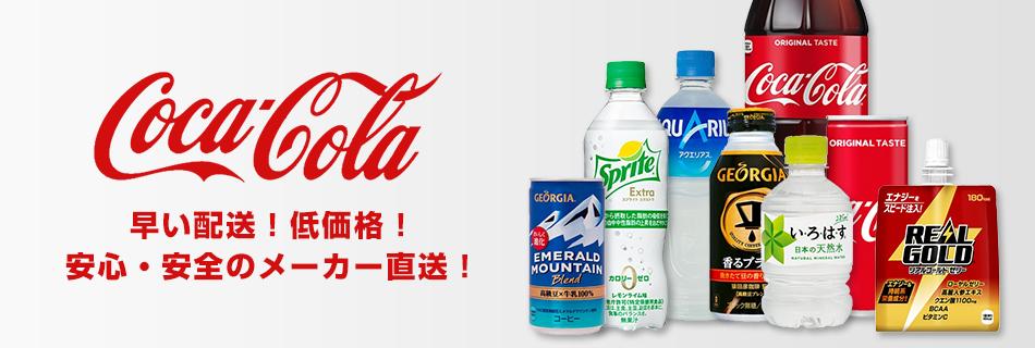 TRENDIならコカコーラ社製品が日本全国送料無料!