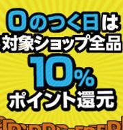 0のつく日は対象ショップ全品10%ポイント還元