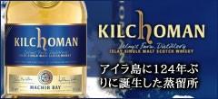 キルホーマン