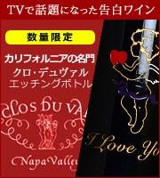 クロ・デュ・ヴァル クラシック・シリーズ ナパ・ヴァレー ジンファンデル 2013年 ハートラベルエッチングボトル