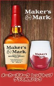 メーカーズマーク レッドトップ 45% 700ml 父の日限定 グラス内包パック 正規 (バーボンウイスキー)