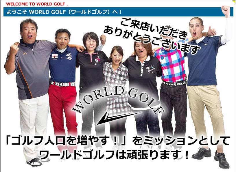 「ゴルフ人口を増やす!」をミッションとしてワールドゴルフは頑張ります!